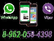 Наш Viber, WatsApp